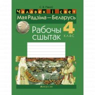 Книга «Чалавек i свет. 4 кл. Мая Радзiма - Беларусь. Рабочы сшытак».
