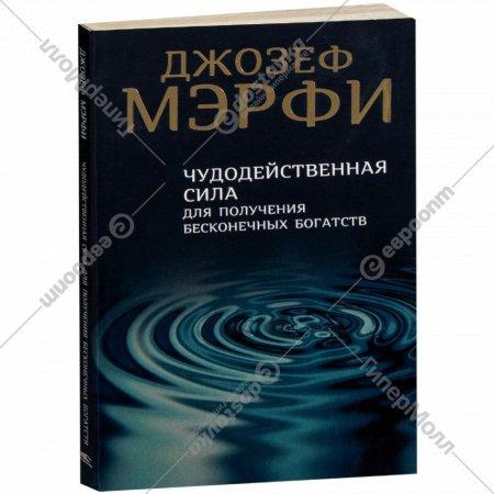 Книга «Чудодейственная сила для получения бесконечных богатств» Мэрфи.