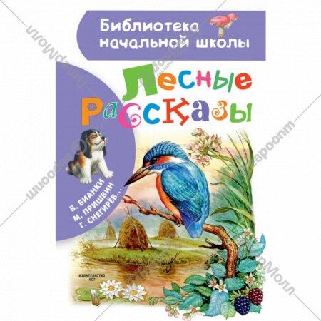 Книга «Лесные рассказы» Пришвин М.М.