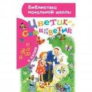 Книга «Цветик-семицветик» Катаев В. П.