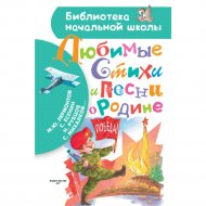 Книга «Любимые стихи и песни о Родине» Михалков С.В.
