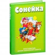 Книга «Сонейка. Хрэстаматыя дзецям дашкольнага ўзросту» .