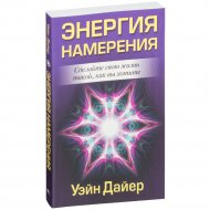 Книга «Энергия намерения» Дайер У.У.