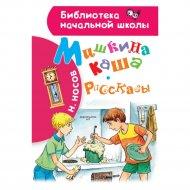 Книга «Мишкина каша. Рассказы» Носов Н.Н.