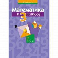 Книга «Математика. 3 класс. Пособие для учителей».