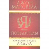 Книга «Я - победитель» Максвелл Дж.