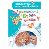 Книга «Медвежонок Бурик. Сказки» Александрова Т.И.