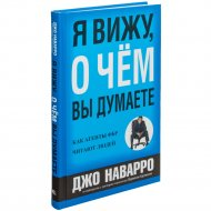 Книга «Я вижу, о чем вы думаете» Наварро Д., Карлинс М.