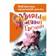Книга «Мифы Древней Греции» Блейз А.И.