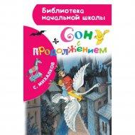 Книга «Сон с продолжением» Михалков С. В.