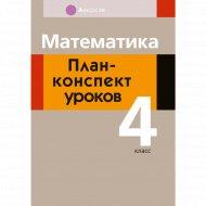 Книга «Математика. 4 класс. План-конспект уроков».