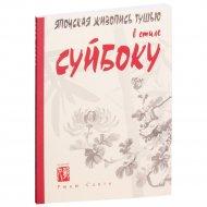 Книга «Японская живопись тушью в стиле Суйбоку» Саито Р.
