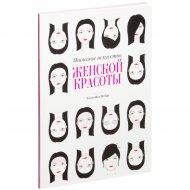 Книга «Японское искусство женской красоты» Жобер Э.-Ж.