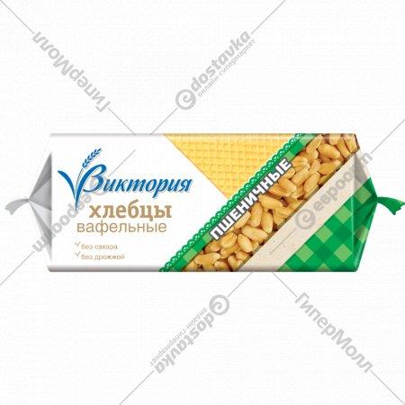 Хлебцы вафельные «Виктория» пшеничные, 60 г.