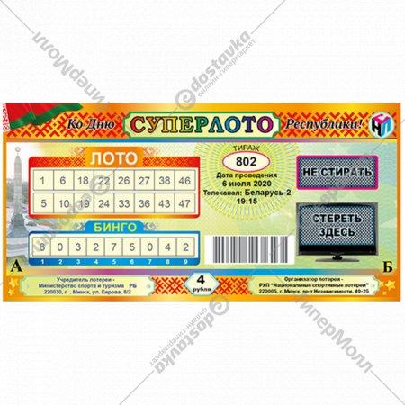 Лотерейные билеты «Суперлото» тираж № 802.
