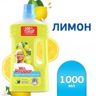 Средство для мытья полов «Mr.Proper» лимон, 1 л.