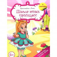 Книга «Школа юных принцесс» Красницкая А. В.