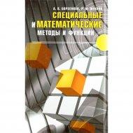 Книга «Специальные и математические методы и функции.» Р.М.Жевняк.