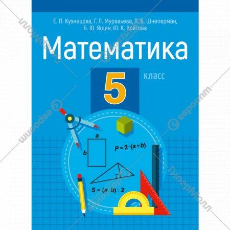 Книга «Математика. 5 класс. Пособие для учащихся».