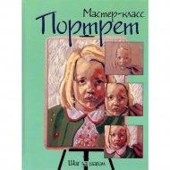 Книга «Портрет. Шаг за шагом» Николенко С.Э.