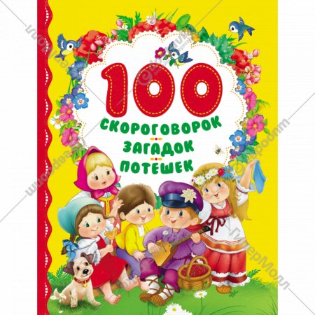 Книга «100 скороговорок, загадок, потешек».
