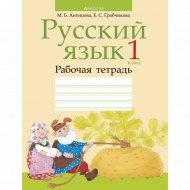 Книга «Русский язык. 1 класс. Рабочая тетрадь».