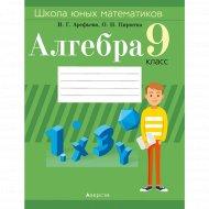Книга «Алгебра. 9 класс. Школа юных математиков».