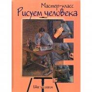 Книга «Рисуем человека: шаг за шагом» Давыдова А.А.