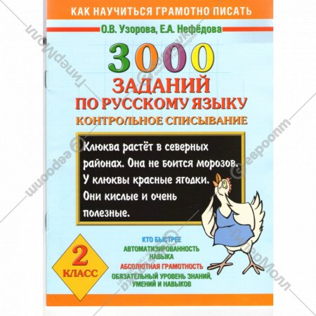 Книга «3000 заданий по русскому языку. 2 класс» О.В.Узорова.