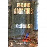 Книга «Колыбельная» В.Б.Данихнов