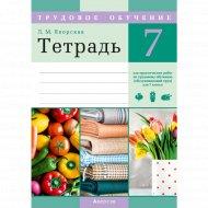 Книга «Трудовое обучение. 7 класс. Тетрадь для практических работ».
