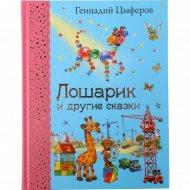 Книга «Лошарик и другие сказки» Г.М. Цыферов.