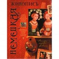 Книга «Немецкая живопись» Жабцев В.М.