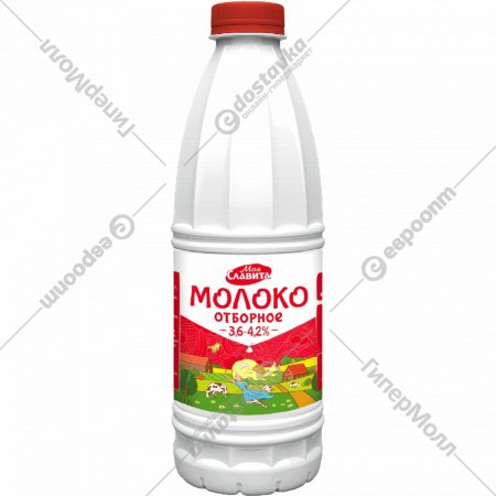 Молоко «Моя Славита» «Отборное» 4.2 %, 900 мл.
