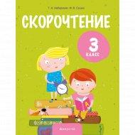 Книга «Литературное чтение. 3 класс. Скорочтение».