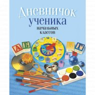Книга «Дневничок ученика начальных классассов».