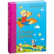 Книга «Стихи детям» Агния Барто.
