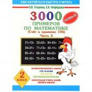 Книга «3000 новых примеров по математематике» 2 класс, О.В. Узорова.