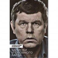 Книга «Записки уголовного барда» А. Новиков