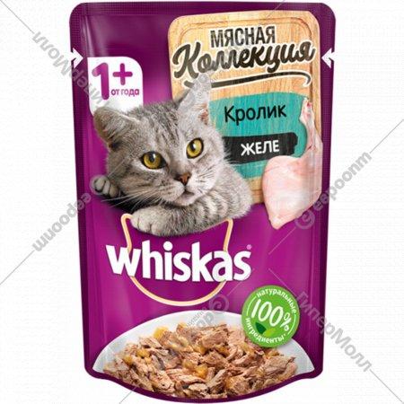 Корм «Whiskas» для взрослых кошек с кроликом, 85 г.