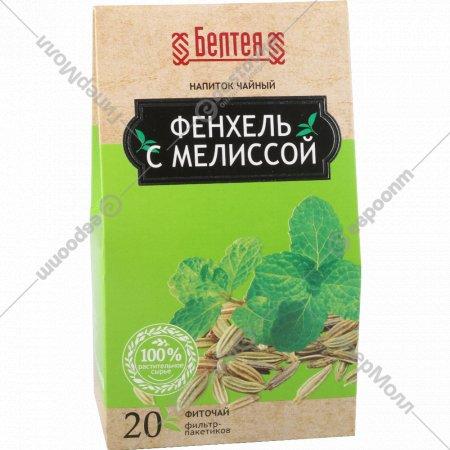 Напиток чайный «Белтея» фенхель с мелиссой, 20 пакетиков.
