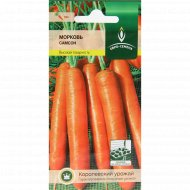 Семена морковь «Самсон» 0.5 г.