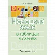 Книга «Немецкий язык в таблицах и схемах».