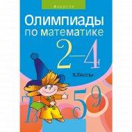 Книга «Математика. 2 - 4 класс. Олимпиады».