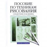 Книга «Пособие по техникам рисования» Станьер Питер.