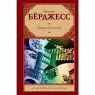 Книга «Заводной апельсин».