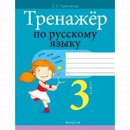 Книга «Русский язык. 3 класс. Тренажер».