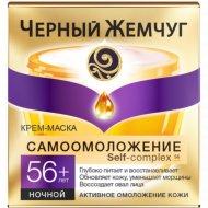 Крем «Черный жемчуг» для лица ночной 56 +, 50 мл.