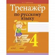 Книга «Русский язык. 4 класс. Тренажер».