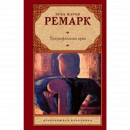 Книга «Триумфальная арка» в переводе Рудницкого.
